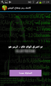 Download كاشف رمز و مفتاح الويفي PRANK 2.1 APK