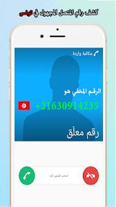 Download كشف رقم المتصل المجهول بدون نت 1.2 APK