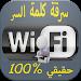 Download كشف كود الويفي Simulator hackwifi APK