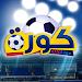 Download تطبيق البث المباشر لمباريات كره القدم 11 APK