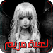 Download لعبة مريم 1.0 APK