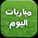 Download مباريات اليوم 1.5 APK