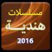 Download مسلسلات هندية 2016 5.0 APK