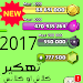 Download هكر كلاش اوف كلانش جديد-2017 1.0 APK