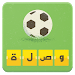 Download وصلة كرة القدم 1.4 APK
