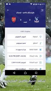 screenshot of يلا شووت - متابعة أهم المباريات version 14