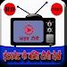Download इंटरनेट के बिना टेलीविजन देखें 1.0.0 APK