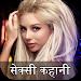 Download सेक्सी कहानी : Sexy Kahani 1.0 APK