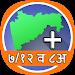 Download ७/१२ व ८अ उतारा महाराष्ट्र + 2.8.1 APK