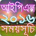 Download আইপিএল ২০১৬ সময়সূচি IPL 2016 1.0 APK