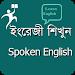 Download ইংরেজি শিখুন - Spoken English 1.3 APK