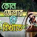Download কোন জেলার কি বিখ্যাত- Bangladesh All District 2.1.7 APK