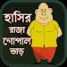 Download গোপাল ভাঁড়ের মজাদার গল্প - Gopal Bhar Catroon 1.1 APK