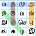 Download புதிர்நானூறு (Tamil Crossword) 1.2 APK