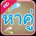 Download หาเพื่อน-หาคู่ HD 2.1.0 APK