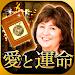Download マギー・ハイド正統英国占星術◆無料占い【愛と運命特別鑑定書】 1.0.2 APK