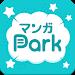 Download マンガPark - 人気マンガが毎日更新 全巻読み放題の漫画アプリ 2.3.1 APK
