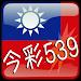 Download 今彩539 1.0.8 APK