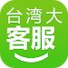 Download 台灣大哥大行動客服 7.12.0 APK