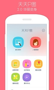 screenshot of 天天P图 version 2.0.0.488