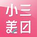 Download 小三美日平價美妝官方網站 - 第一品牌 2.34.5 APK