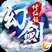 Download 幻劍修仙錄 1.1.5 APK