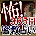 Download 当たる【戦慄】密教占い 1.0.2 APK