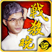 Download 戰殺曉:叫賣哥好玩掛保證 1.1.4.0 APK