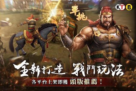 Download 新三國志手機版-光榮特庫摩授權 1.8.0 APK