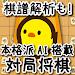 Download ぴよ将棋 - 40レベルで初心者から高段者まで楽しめる・無料の高機能将棋アプリ 4.0.8 APK