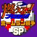 Download 燃えろ!!プロ野球 ホームラン競争 SP 15.3 APK