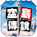 Download 空島傳說 1.3.6 APK