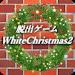 Download 脱出ゲーム ホワイトクリスマス2 1.02 APK