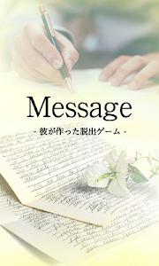 Download 脱出ゲーム Message -彼が作った脱出ゲーム- 1.0.3 APK