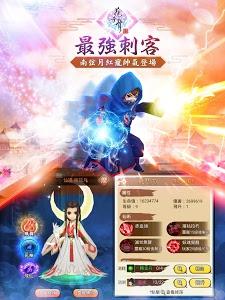 screenshot of 《花千骨》─最受女生歡迎社交手遊 version 4.2.0