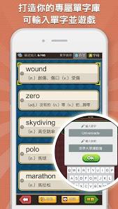 screenshot of 超級單字王 - 英檢、多益、托福 輕鬆學 version 4.5.1