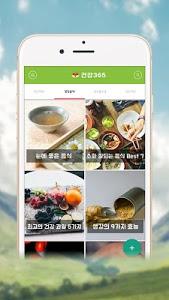 Download 건강365 -정보,상식,관리,음식,좋은글 무료제공 11.0.0 APK