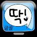 Download 글꼴딱 1.0.17 APK