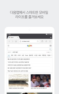 screenshot of 다음 - Daum version 6.6.6