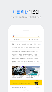 screenshot of 다음 - Daum version Varies with device