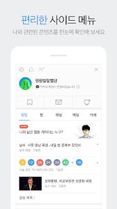 screenshot of 다음 - Daum version 6.8.1
