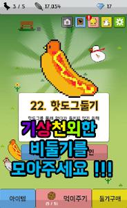 screenshot of 비둘기키우기 version 3.0.6