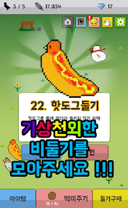 Download 비둘기키우기 3.0.6 APK