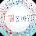 Download 성남시립합창단 2.1 APK