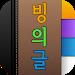 Download 스타 빙의글 - 세븐틴,방탄소년단 빙의글 1.23 APK