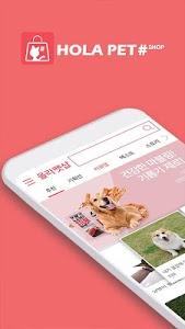 Download 올라펫샵 - 사료, 간식, 용품 반려동물 전용 쇼핑몰(강아지 ,고양이) 2.3.1 APK