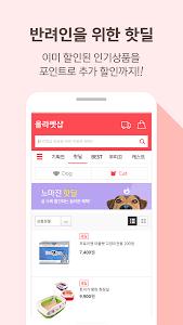 Download 올라펫샵 - 반려동물 용품 쇼핑몰 (강아지,고양이) 2.3.1 APK