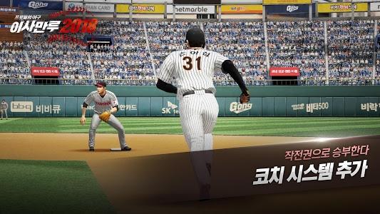 screenshot of 이사만루2018 version 1.4.0