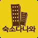 Download 제주도펜션 3.9 APK