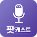 Download 팟캐스트, 라디오 다시듣기 - 라디오팟 1.00.37 APK
